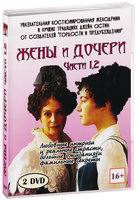 DVD Жены и дочери. Части 1, 2 (2 DVD) / Wives and Daughters
