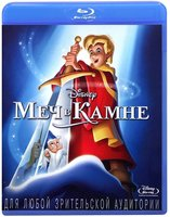 Меч в камне (Blu-Ray) / The Sword in the Stone