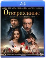 Blu-Ray Отверженные (Blu-Ray) / Les Miserables