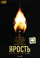 Ярость (DVD) / Slow Burn