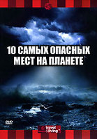DVD Discovery: 10 самых опасных мест на планете / Top Ten Places to Brave Mother Nature