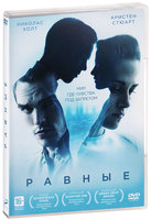 Равные (DVD) / Equals