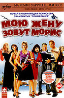 DVD Мою жену зовут Морис / Ma femme... s'appelle Maurice/ My Wife's Name Is Maurice