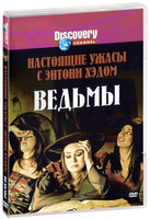 Discovery: Настоящие ужасы с Энтони Хэдом. Ведьмы (DVD) / True Horror with Anthony Head: Witches
