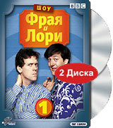 DVD Шоу Фрая и Лори: Сезон 1. Эпизоды 1-6 (2 DVD) / A Bit of Fry and Laurie
