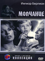 Молчание (DVD) / Tystnaden / The Silence