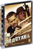 Подстава (DVD) / The Death and Life of Bobby Z