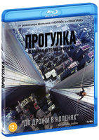 Прогулка (Blu-Ray) / The Walk