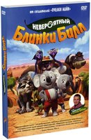 Невероятный Блинки Билл (DVD) / Blinky Bill the Movie