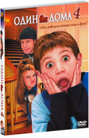 Один дома 4 (DVD) / Home Alone 4