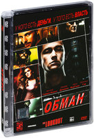Обман (DVD) / The Lookout