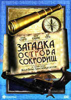 DVD Загадка острова сокровищ / Mystery on Monster Island