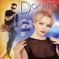 Audio CD Лариса Долина. Певица И Музыкант