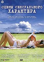 DVD Сцены сексуального характера / Scenes of a Sexual Nature