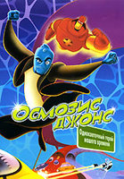 Осмозис Джонс (DVD) / Osmosis Jones