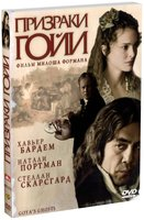 Призраки Гойи (DVD) / Goya's Ghosts