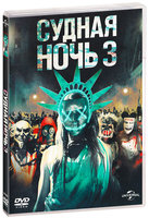 Судная ночь 3 (DVD) / The Purge: Election Year