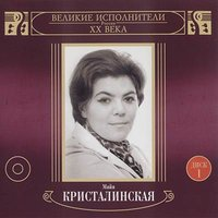 Audio CD Майя Кристалинская. Великие исполнители ХХ века