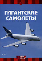 Discovery: Гигантские самолеты (DVD) / Gigantic Planes