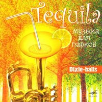 Audio CD Сборник. Taquila Музыка Для Парков