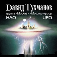 Audio CD Давид Тухманов. НЛО