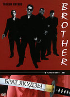 Брат Якудзы (DVD) / Brother