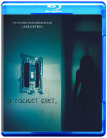 И гаснет свет... (Blu-Ray) / Lights Out