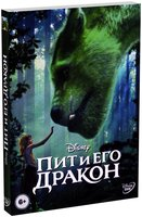 Пит и его дракон (DVD) / Pete's Dragon