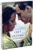 Свет в океане (DVD) / The Light Between Oceans