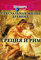 DVD Discovery: Сексуальная жизнь древних: Греция и Рим / Discovery: Sex Lives of the Ancients. Egypt