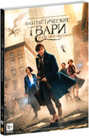 DVD Фантастические твари и где они обитают / Fantastic Beasts and Where to Find Them