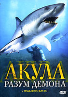 Акула: Разум демона (DVD) / Sharks at Risk