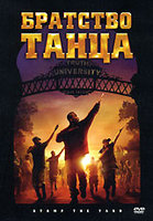 Братство танца (DVD) / Stomp the Yard