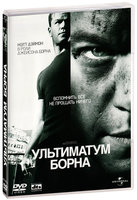 Ультиматум Борна (DVD) / The Bourne Ultimatum