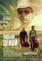 DVD Любой ценой / Hell or High Water