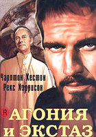 Агония и экстаз (DVD-R) / The Agony and the Ecstasy / Irving Stone's The Agony and the Ecstasy