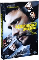 Аддеролловые дневники (DVD) / The Adderall Diaries