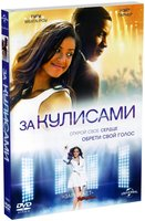 DVD За кулисами / Beyond the Lights