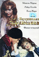 Неукротимая Анжелика (DVD) / L' Indomabile Angelica / Untamable Angelique