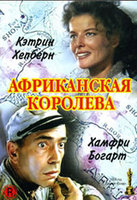 Африканская королева (DVD-R) / The African Queen