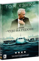 DVD Чудо на Гудзоне / Sully