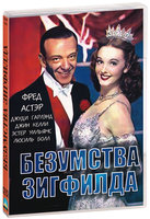 DVD Безумства Зигфилда / Ziegfeld Follies