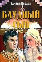 Блудный сын (DVD) / The Prodigal
