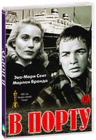 В порту (DVD-R) / On the Waterfront