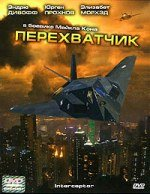 Перехватчик (DVD) / Interceptor
