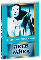 Дети Райка (DVD) / Les Enfants du paradis / Children of Paradise
