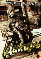 Дикарь (DVD-R) / The Wild One / Hot Blood