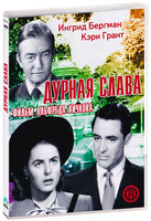 Дурная слава (DVD-R) / Notorious