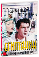 Египтянин (DVD) / The Egyptian