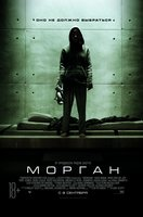 Морган (DVD) / Morgan